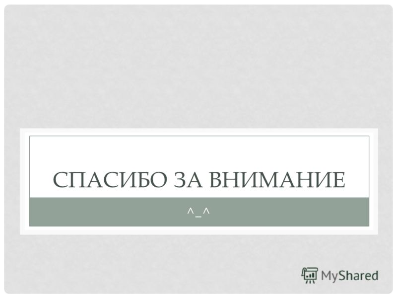 СПАСИБО ЗА ВНИМАНИЕ ^_^