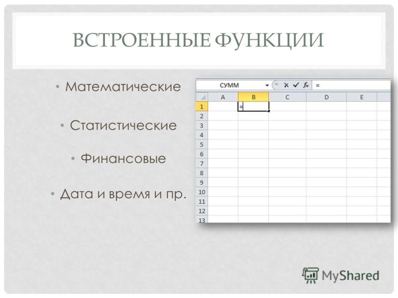 ВСТРОЕННЫЕ ФУНКЦИИ Математические Статистические Финансовые Дата и время и пр.