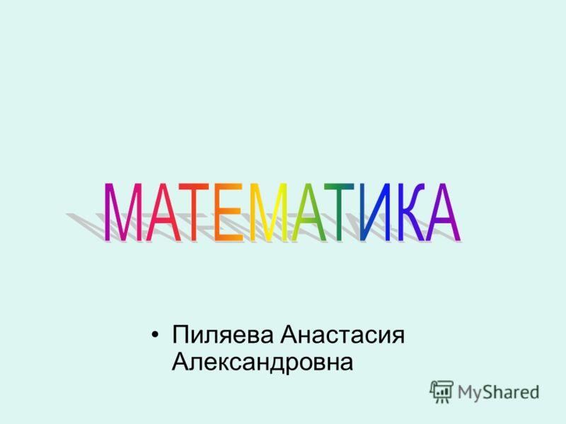 Пиляева Анастасия Александровна