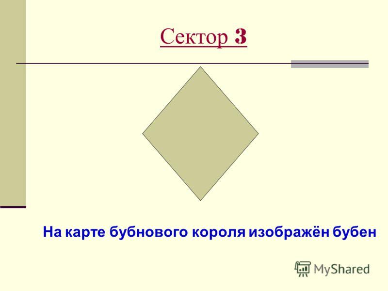 Сектор 3 На карте бубнового короля изображён бубен