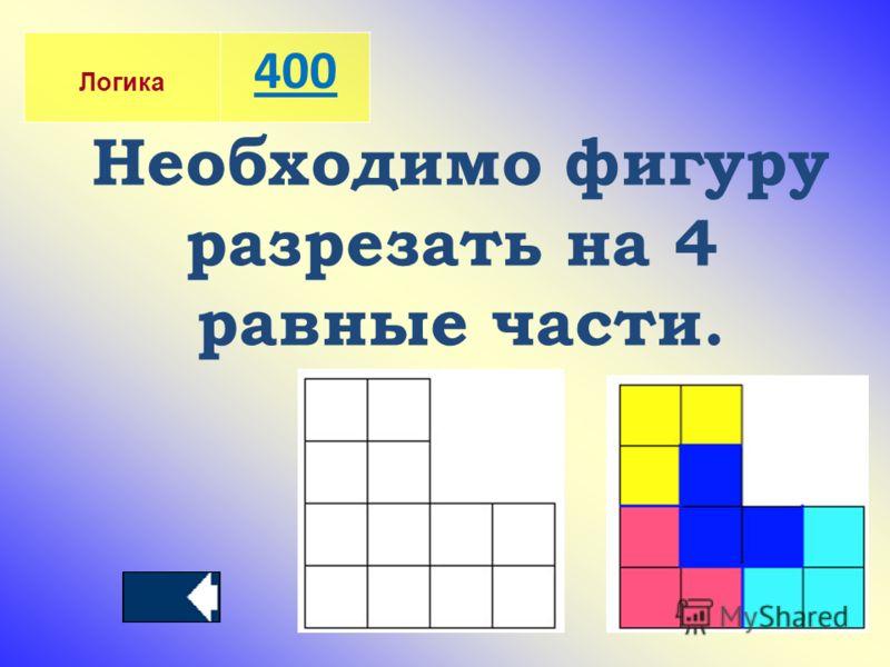 Логика 400 Необходимо фигуру разрезать на 4 равные части.