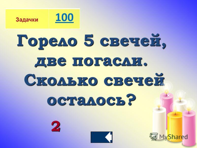 Задачки 100 Горело 5 свечей, две погасли. Сколько свечей осталось? Сколько свечей осталось? 2