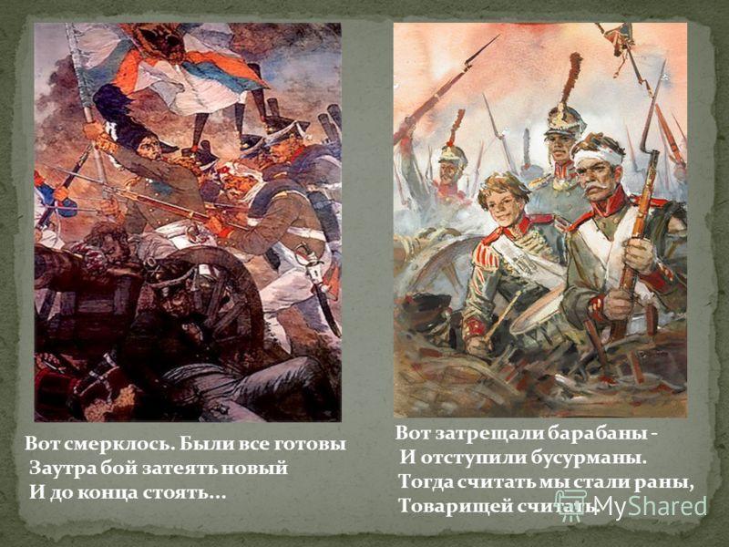 Изведал враг в тот день немало, Что значит русский бой удалый, Наш рукопашный бой!.. Земля тряслась - как наши груди, Смешались в кучу кони, люди, И залпы тысячи орудий Слились в протяжный вой…