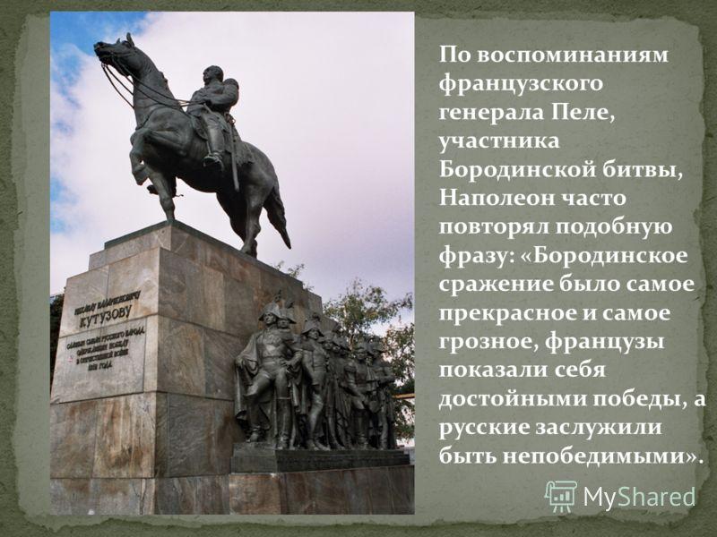 14 сентября Наполеон занял Москву без боя, а уже ночью того же дня город был охвачен пожаром, который к ночи 15 сентября усилился настолько, что Наполеон был вынужден покинуть Кремль. Пожар бушевал до 18 сентября и уничтожил большую часть Москвы.