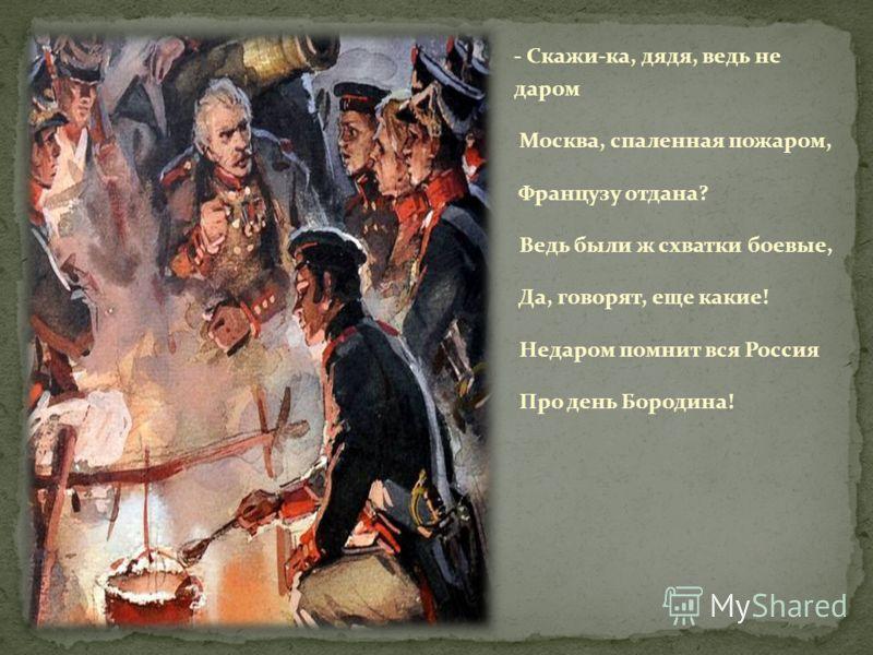 «Бородино́» стихотворение Михаила Юрьевича Лермонтова. Было написано в начале 1837 года. Опубликовано в журнале «Современник» в 1837 году. Посвящено Бородинскому сражению 7 сентября 1812 года, в котором русская армия сражалась против наполеоновского