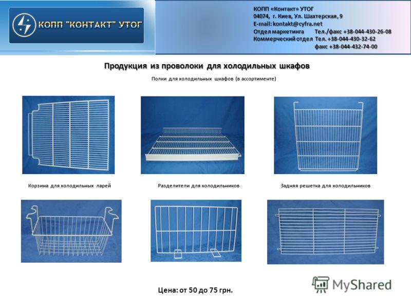 Продукция из проволоки для холодильных шкафов Корзина для холодильных ларейРазделители для холодильниковЗадняя решетка для холодильников Полки для холодильных шкафов (в ассортименте) КОПП «Контакт» УТОГ 04074, г. Киев, Ул. Шахтерская, 9 E-mail: konta