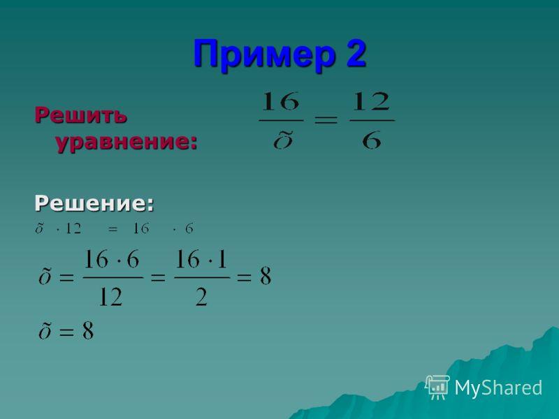 Пример 2 Решить уравнение: Решение: