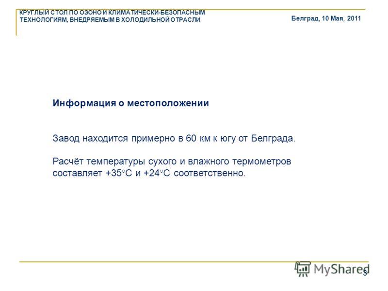 Белград, 10 Мая, 2011 КРУГЛЫЙ СТОЛ ПО ОЗОНО И КЛИМАТИЧЕСКИ-БЕЗОПАСНЫМ ТЕХНОЛОГИЯМ, ВНЕДРЯЕМЫМ В ХОЛОДИЛЬНОЙ ОТРАСЛИ 3 Информация о местоположении Завод находится примерно в 60 км к югу от Белграда. Расчёт температуры сухого и влажного термометров сос