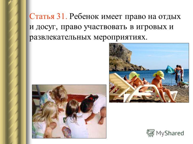 Статья 31. Ребенок имеет право на отдых и досуг, право участвовать в игровых и развлекательных мероприятиях.