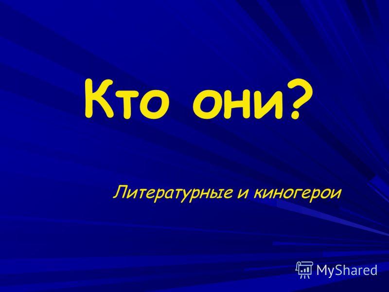 Литературные и киногерои Кто они?