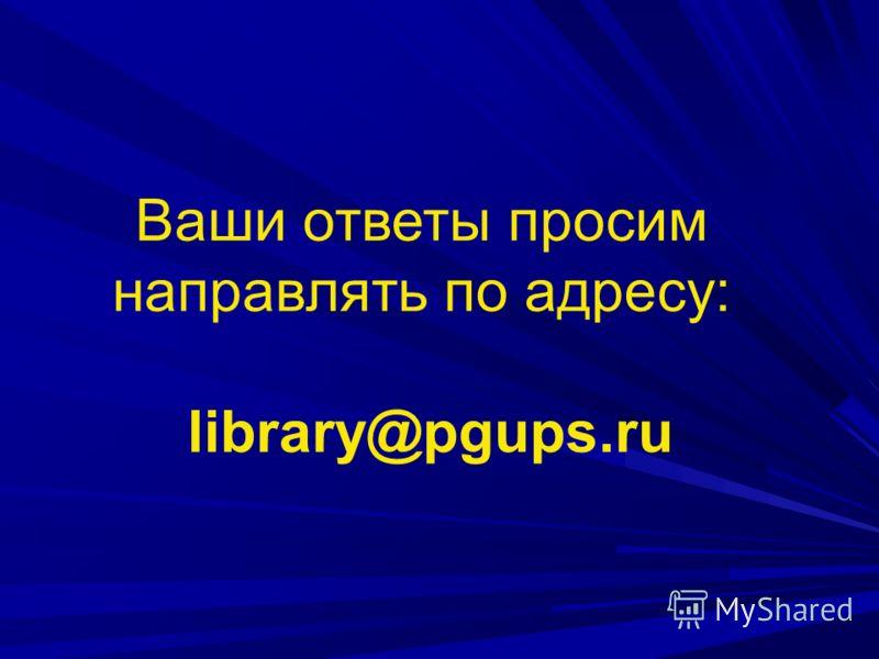 Ваши ответы просим направлять по адресу: library@pgups.ru