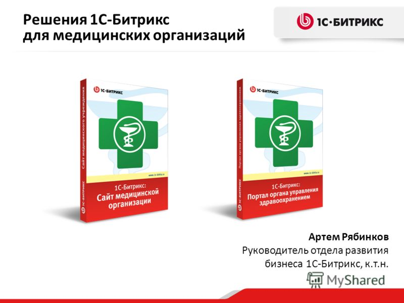 Артем Рябинков Руководитель отдела развития бизнеса 1С-Битрикс, к.т.н. Решения 1С-Битрикс для медицинских организаций