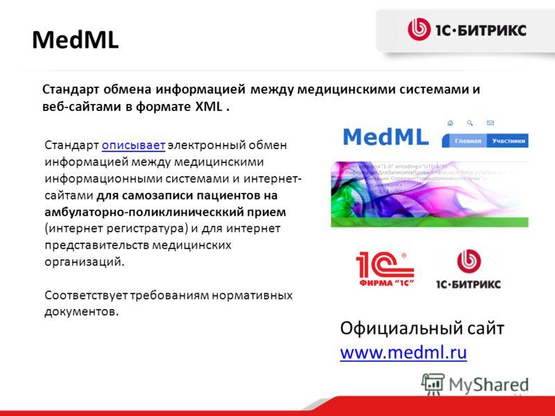 24 Стандарт обмена информацией между медицинскими системами и веб-сайтами в формате XML. Официальный сайт www.medml.ru Стандарт описывает электронный обмен информацией между медицинскими информационными системами и интернет- сайтами для самозаписи па