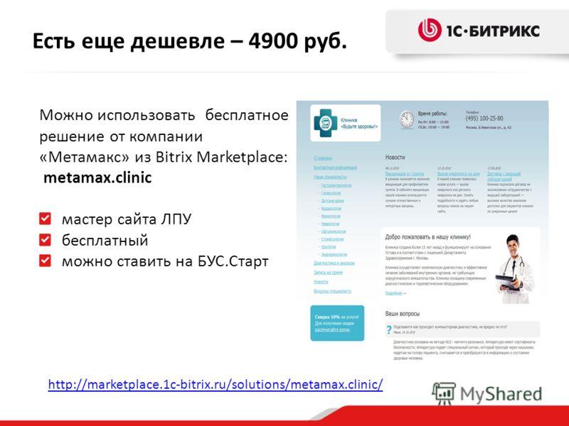 Можно использовать бесплатное решение от компании «Метамакс» из Bitrix Marketplace: metamax.clinic мастер сайта ЛПУ бесплатный можно ставить на БУС.Старт http://marketplace.1c-bitrix.ru/solutions/metamax.clinic/ Есть еще дешевле – 4900 руб.