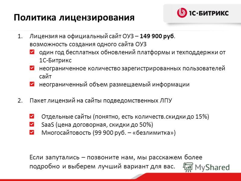 1.Лицензия на официальный сайт ОУЗ – 149 900 руб. возможность создания одного сайта ОУЗ один год бесплатных обновлений платформы и техподдержки от 1С-Битрикс неограниченное количество зарегистрированных пользователей сайт неограниченный объем размеща