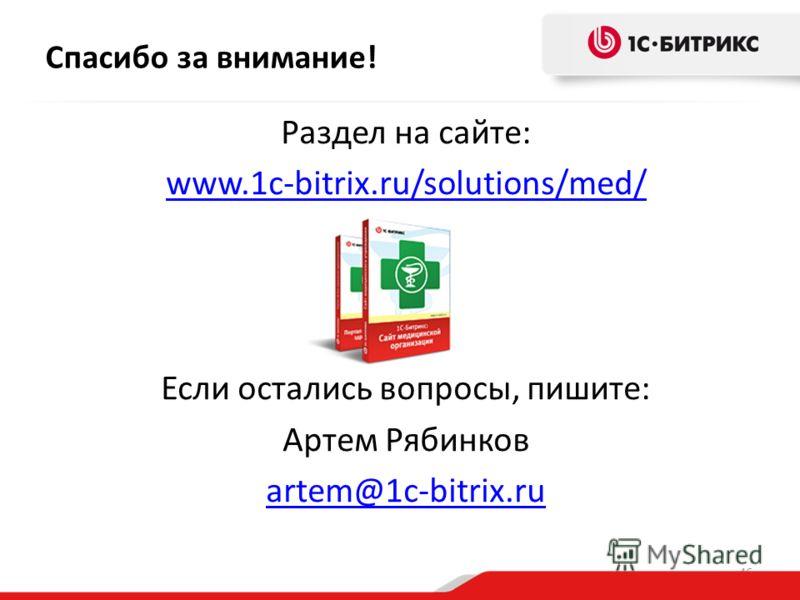 Раздел на сайте: www.1c-bitrix.ru/solutions/med/ Если остались вопросы, пишите: Артем Рябинков artem@1c-bitrix.ru 46 Спасибо за внимание!