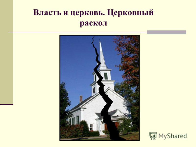 Власть и церковь. Церковный раскол