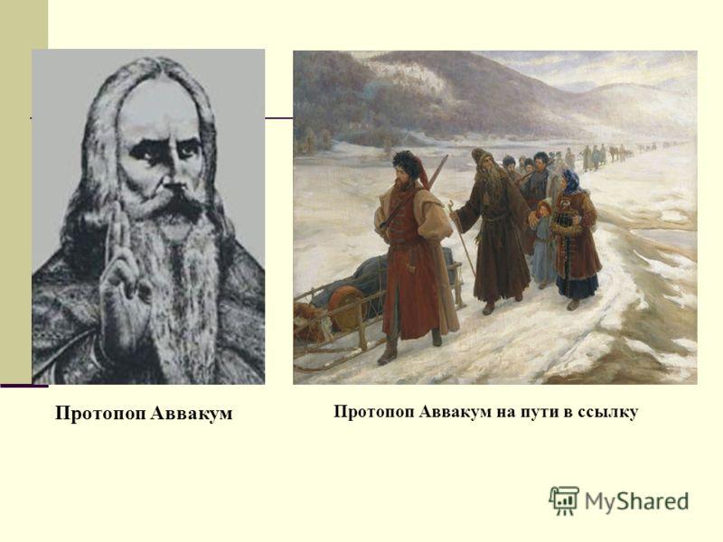 Протопоп Аввакум Протопоп Аввакум на пути в ссылку