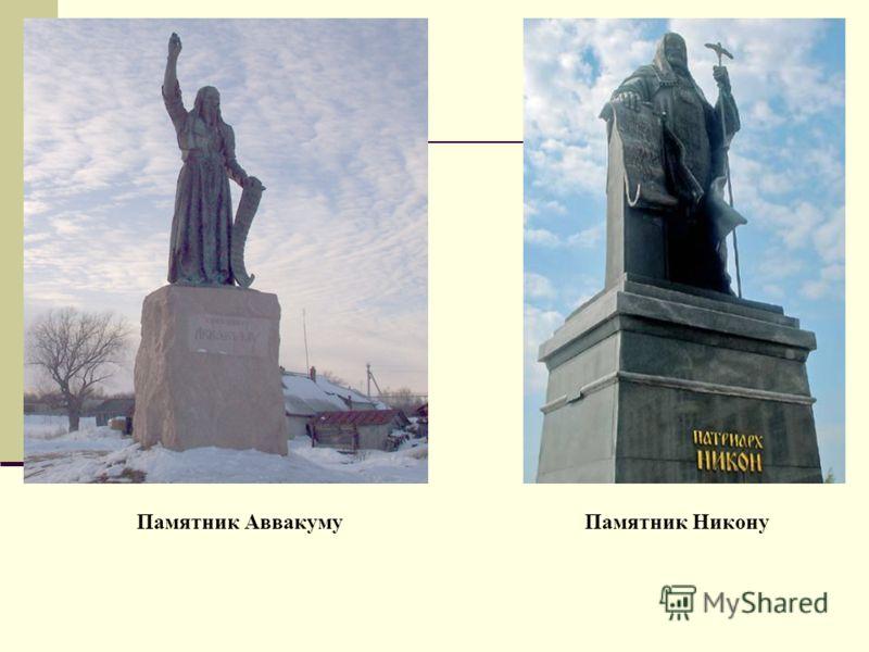 Памятник АввакумуПамятник Никону