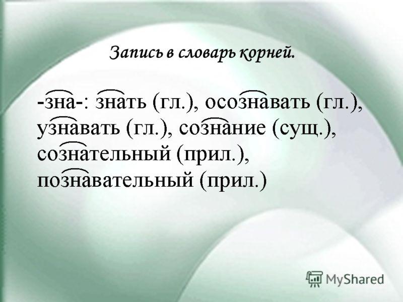 Запись в словарь корней.