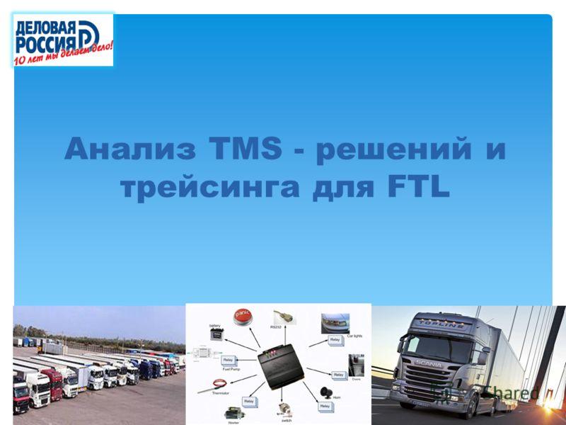 Анализ TMS - решений и трейсинга для FTL