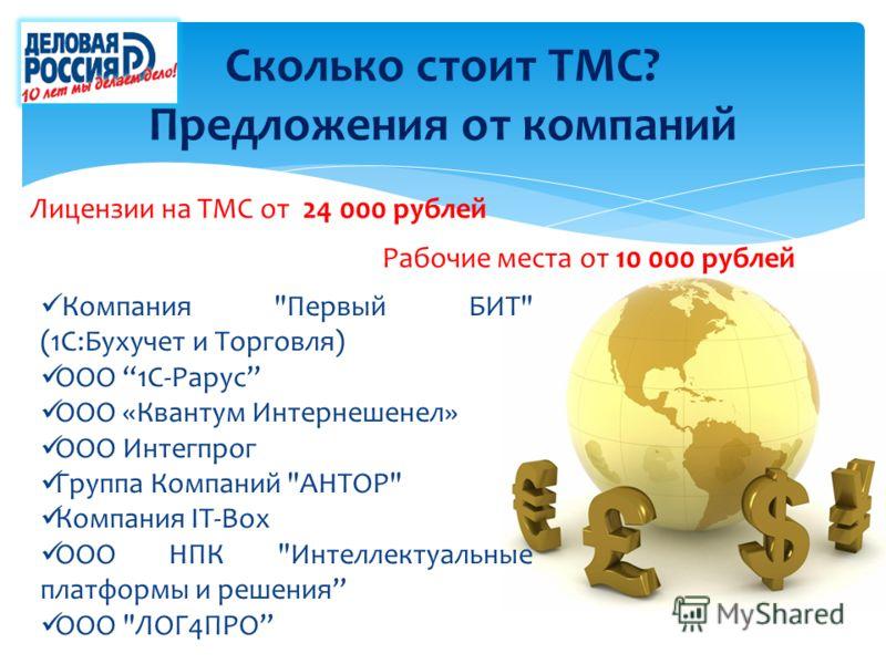 Сколько стоит ТМС? Предложения от компаний Лицензии на ТМС от 24 000 рублей Рабочие места от 10 000 рублей Компания