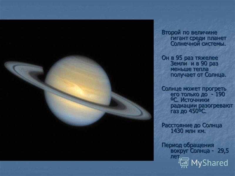 Второй по величине гигант среди планет Солнечной системы. Он в 95 раз тяжелее Земли и в 90 раз меньше тепла получает от Солнца. Солнце может прогреть его только до - 190 ºС. Источники радиации разогревают газ до 450ºС. Расстояние до Солнца 1430 млн к