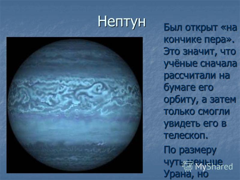 Нептун  Википедия