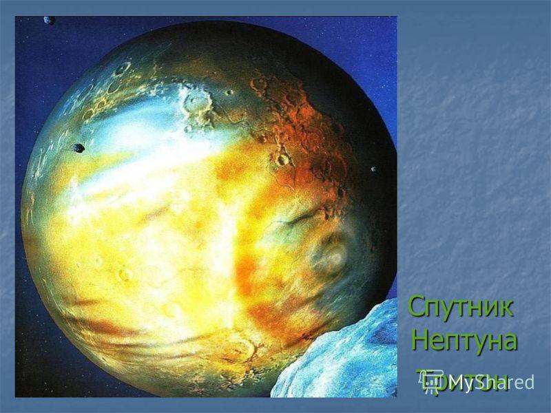 Cпутник Нептуна Cпутник Нептуна Тритон Тритон