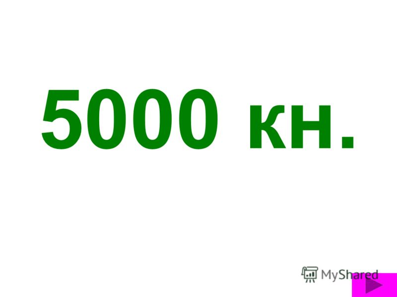 5000 кн.