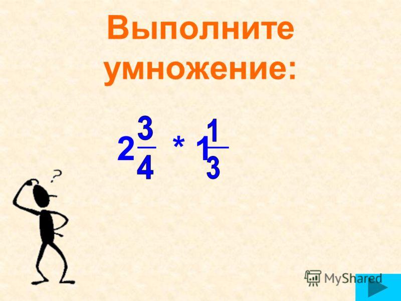 Выполните умножение: 2 * 1