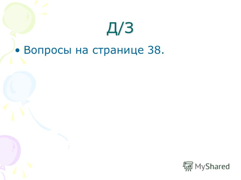 Д/З Вопросы на странице 38.