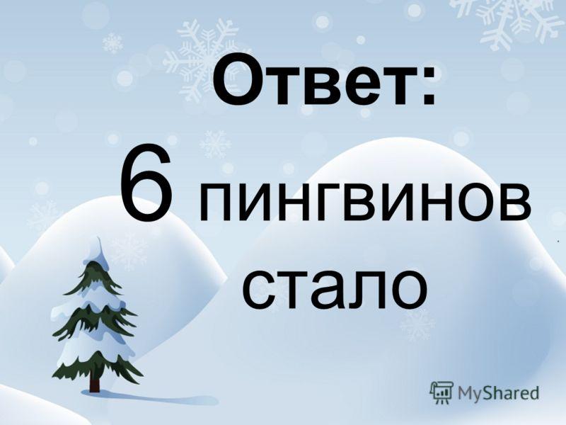 Решение 4+2=6(п.)