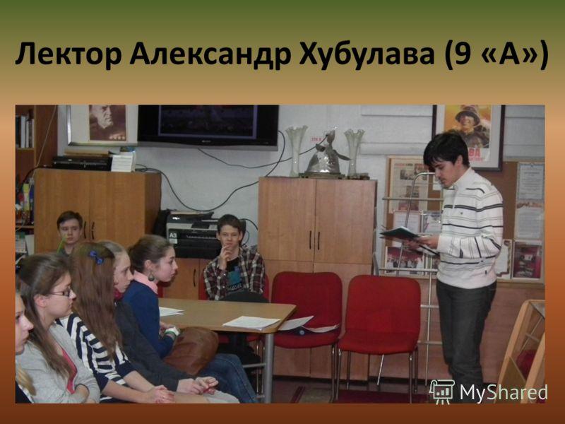 Лектор Александр Хубулава (9 «А»)
