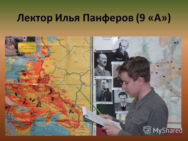 Лектор Илья Панферов (9 «А»)