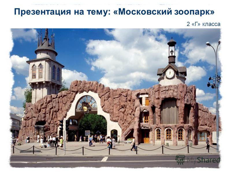 Презентация на тему: «Московский зоопарк» 2 «Г» класса