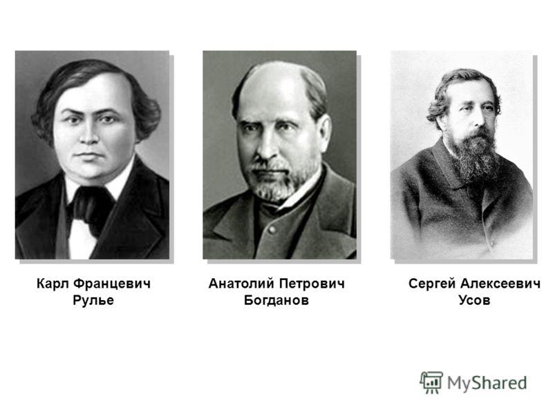 Карл Францевич Рулье Анатолий Петрович Богданов Сергей Алексеевич Усов