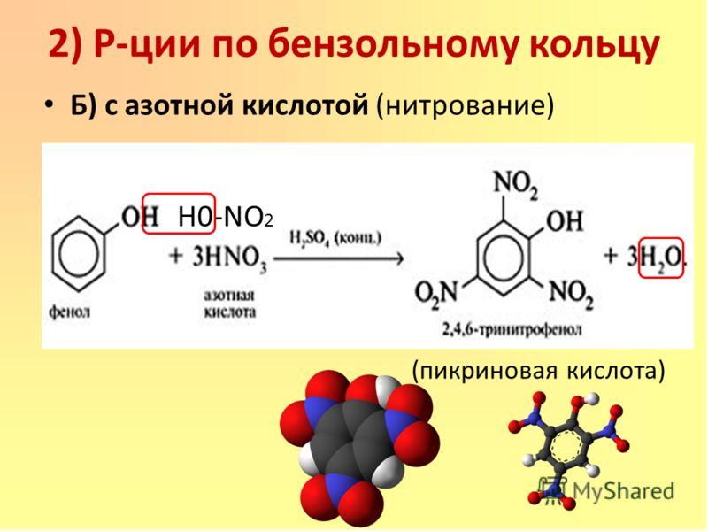 2) Р-ции по бензольному кольцу Б) с азотной кислотой (нитрование) Н0-NО 2 (пикриновая кислота)