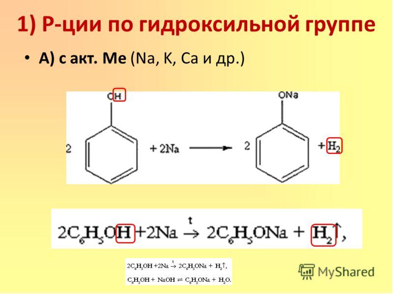 А) с акт. Ме (Na, K, Ca и др.) 1) Р-ции по гидроксильной группе