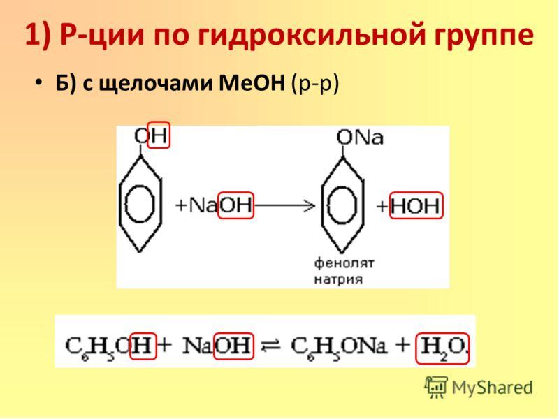 Б) с щелочами МеОН (р-р)