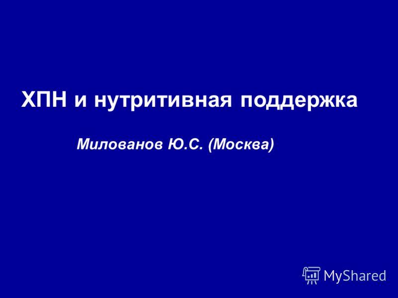 ХПН и нутритивная поддержка Милованов Ю.С. (Москва)