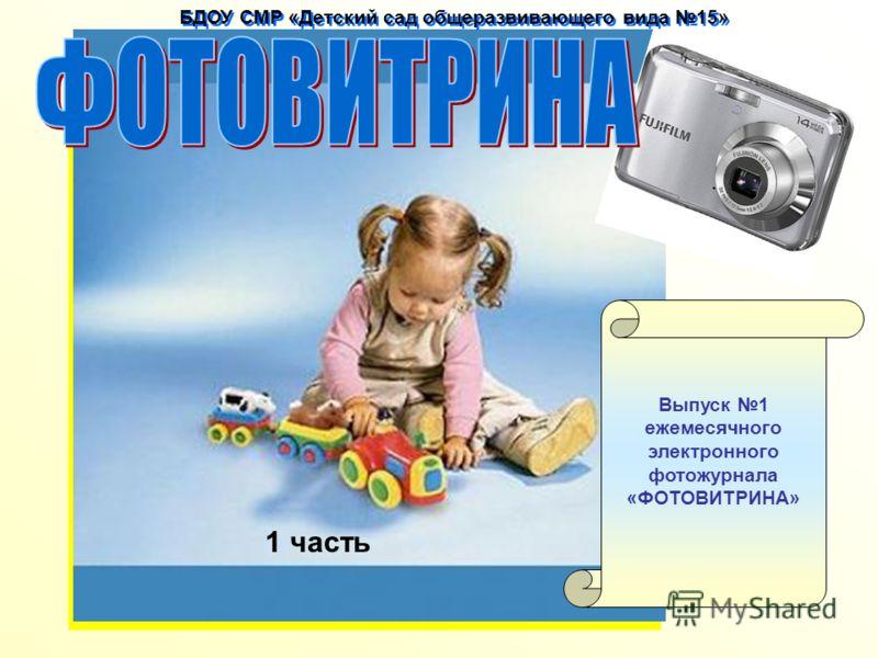 Выпуск 1 ежемесячного электронного фотожурнала «ФОТОВИТРИНА» БДОУ СМР «Детский сад общеразвивающего вида 15» 1 часть