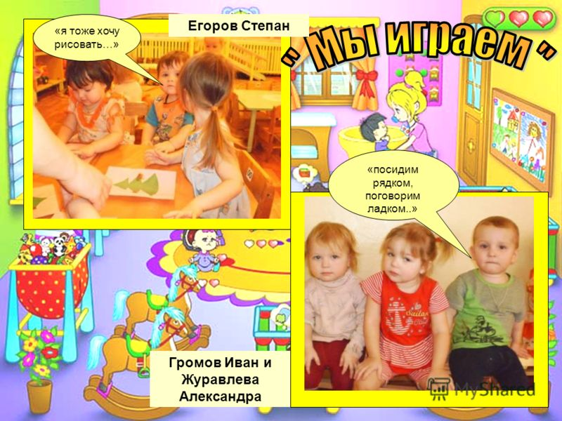 Громов Иван и Журавлева Александра Егоров Степан «я тоже хочу рисовать…» «посидим рядком, поговорим ладком..»