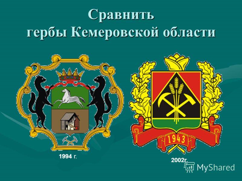 Сравнить гербы Кемеровской области 1994 г. 2002г.