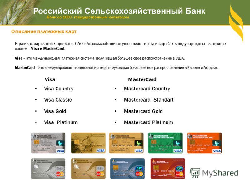 Описание платежных карт Visa Visa Country Visa Classic Visa Gold Visa Platinum MasterСard Mastercard Country Mastercard Standart Mastercard Gold Mastercard Platinum 13 В рамках зарплатных проектов ОАО «РоссельхозБанк» осуществляет выпуск карт 2-х меж