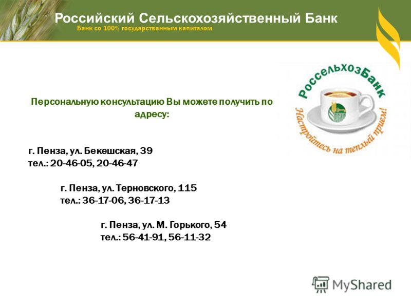 Персональную консультацию Вы можете получить по адресу: г. Пенза, ул. Бекешская, 39 тел.: 20-46-05, 20-46-47 г. Пенза, ул. Терновского, 115 тел.: 36-17-06, 36-17-13 г. Пенза, ул. М. Горького, 54 тел.: 56-41-91, 56-11-32 Российский Сельскохозяйственны