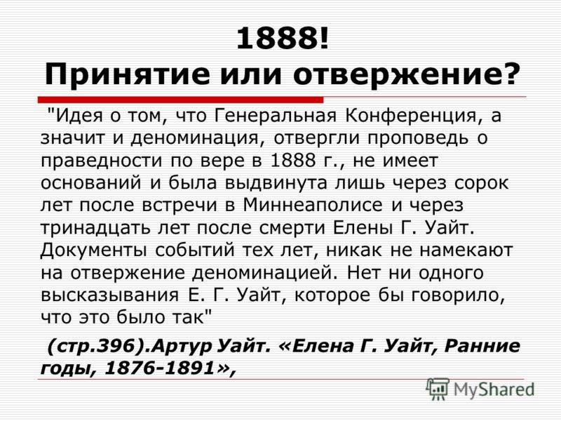1888! Принятие или отвержение?