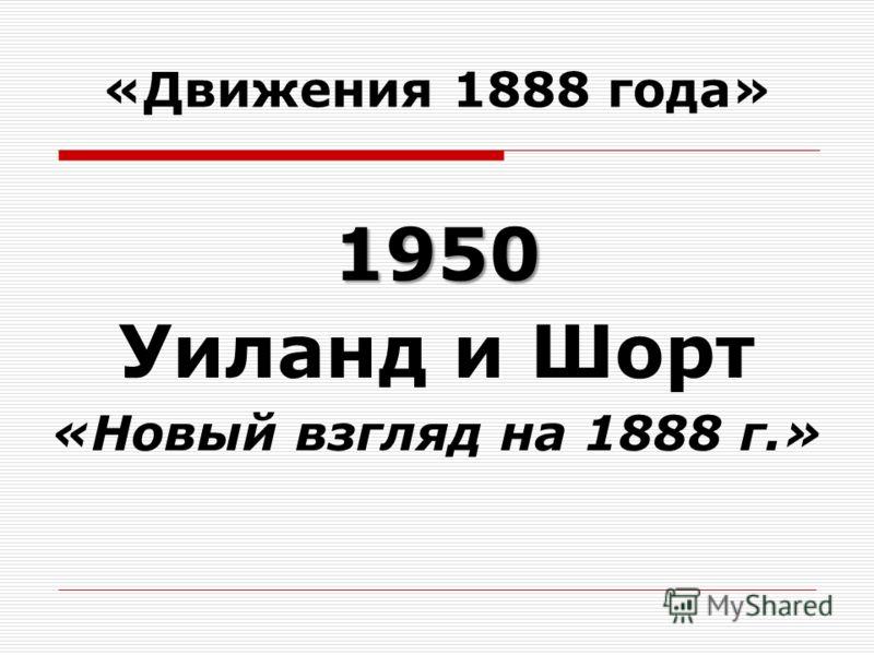 «Движения 1888 года» 1950 Уиланд и Шорт «Новый взгляд на 1888 г.»