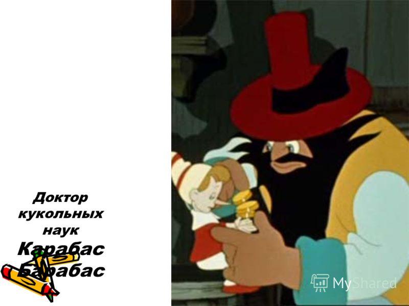 Доктор кукольных наук Карабас Барабас