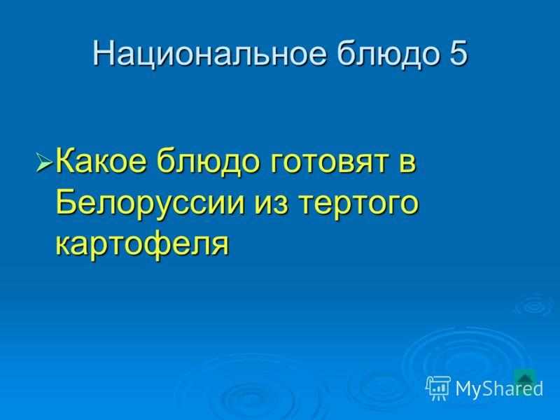 Национальное блюдо 5 Какое блюдо готовят в Белоруссии из тертого картофеля Какое блюдо готовят в Белоруссии из тертого картофеля